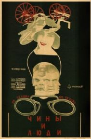Vintage Russian poster - Poster for the feature film 1929